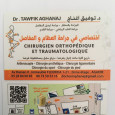 Dr Tawfik Aghanaj