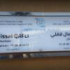 Dr Wissal Qafli